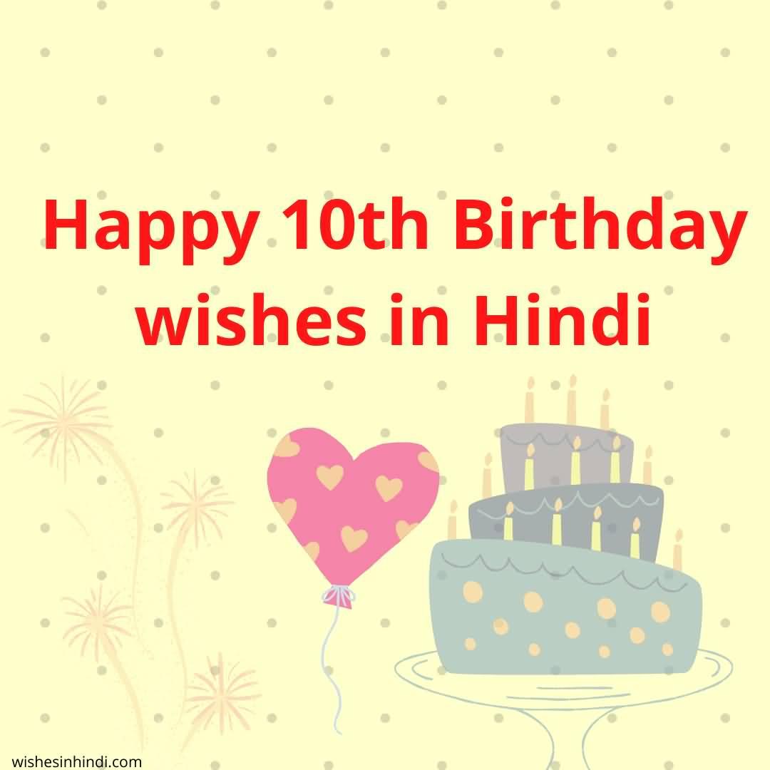 Amazing 10th Birthday Wish For Children