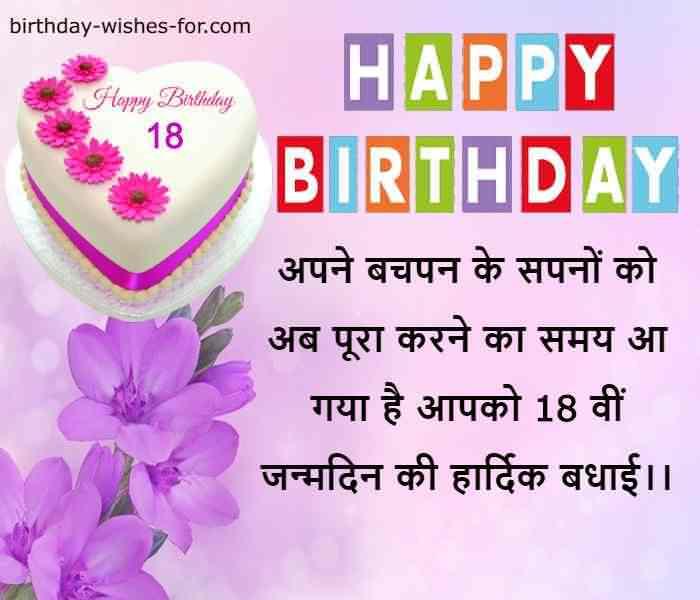 Attractive Happy 18th Birthday Idea For You