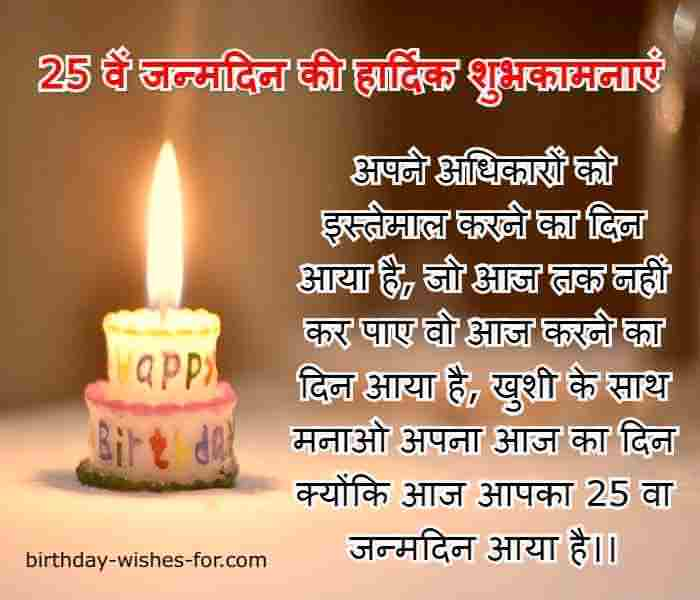 Latest Happy 25th Birthday Greeting For Sharing